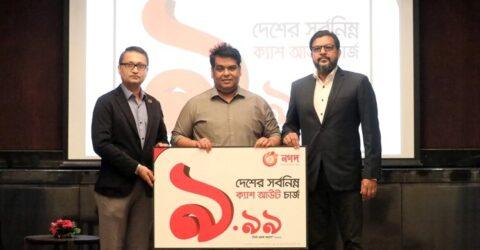 সর্বনিম্ন ক্যাশ আউট সীমা নামিয়ে আনল 'নগদ'