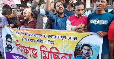 """""""শহিদ রায়হান পুলিশ ফাঁড়ি"""" ঘোষণা বাংলাদেশ ছাত্র অধিকার পরিষদের"""