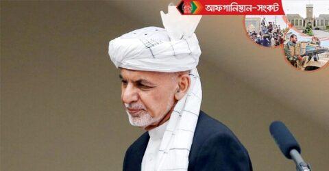 কাবুল সরকারের পতন: দেশ ছাড়লেন আফগান প্রেসিডেন্ট